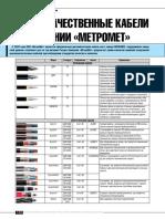 main_546.pdf