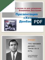 Презентация о Дехтяреве.pptx