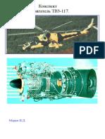 TB3-117论文.pdf