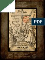 Философия_оружия_Иеронимо_де_Каранза_full_version.pdf