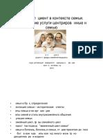 Пациент-в-котексте-семьи.pdf