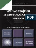 Философия и методология науки_Кузьменко_46 стр.pdf