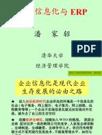 企业资源计划ERP_PPT1