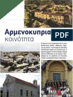Αρμενοκυπριακή κοινότητα