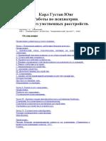 Юнг К.Г. - Работы по психиатрии. Психогенез умственных расстройств (2000)