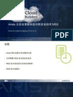 Arista Cloud Builders China 2018 - Security & MSS.pdf