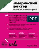 Коммерческий директор 2016 №4