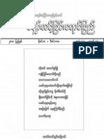 Sawsanaung.rev.LOG 5