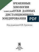 Еремеев - Современные технологии обработки данных ДЗЗ (2015).pdf