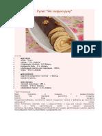веганский рецепт шоколадный торт