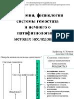 гемостаз3.pdf