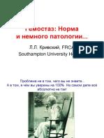 Гемостаз.pdf