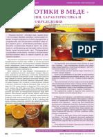 NTI_1-1-Биола-мед-46-1-частина.pdf