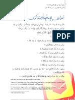Sharh Aslu Dien