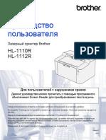 cv_hl1110_rus_usr.pdf
