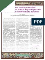 tyajelaya-neallergicheskaya-bronhialnaya-astma-harakteristika-fenotipa-i-osobennosti-lecheniya