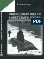02_апальков ю. - Подводные Лодки Советского Флота 1945-1991 Гг. Том II. Второе Поколение Апл - 2011