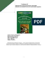 Вегетарианская кухня раздельного питания (2).pdf
