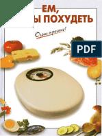 ем и худею.pdf