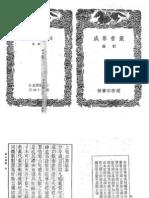 Jigu suanjing xicao – Zhang Dunren's edition of Wang Xiaotong's Jigu suanshu