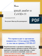 Сахарный диабет_CoVID-19