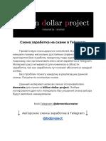 Схема заработка на скаме Telegram.pdf