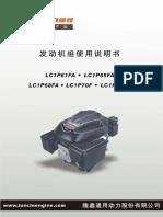 LC1P61FA、LC1P65FA、LC1P68FA、LC1P70F、LC1P70FA垂直轴发动机用户手册