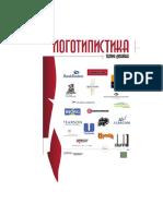 Logotipistika_Teoria_Dizayna