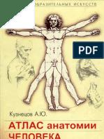 Atlasul Omului pentru pictor