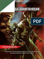 Tomb of Annihilation RUS.pdf