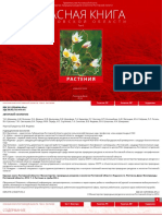 растения.pdf
