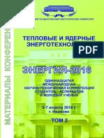 Tom_2.pdf