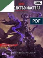 Руководство Мастера.pdf