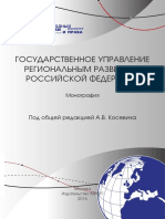 Монографиягос управление.pdf