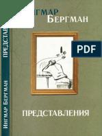 predstavleniya