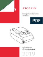 atol11f-instruction.pdf