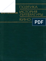 tynyanov_poetika_istoriya_literatury_kino_1977__ocr.pdf