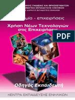 28_ODHGOS_PLHR_EPIX