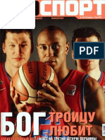 ProСпорт №8 2005