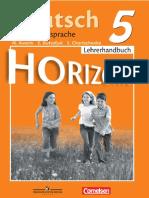 горизонты5.pdf