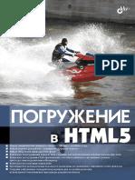 Пилгрим М. - Погружение в HTML5 - 2011.pdf