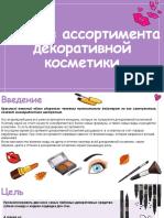 Анализ ассортимента декоративной косметики.pptx