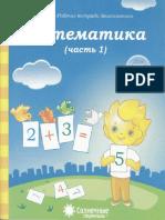 Solnechnie_stupenki._Matematika_1[1]