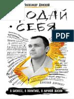 Донской А. Продай себя.pdf