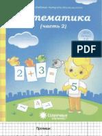 Solnechnie_stupenki._Matematika_2[1]