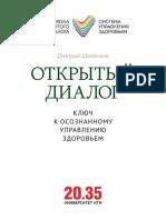Книга _Открытыи_ диалог - ключ к осознанному управлению здоровьем_