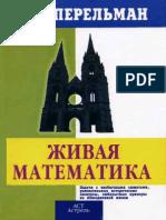 zhivoi_uchebnik_geometrii