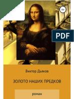 Dyakov_V_Zoloto_Nashih_PredkovI.a6