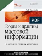 Киселев А.Г. Теория и практика массовой информации. Подготовка и создание медиатекста (2011)(2)(2).pdf