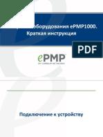 Краткая инструкция по ePMP